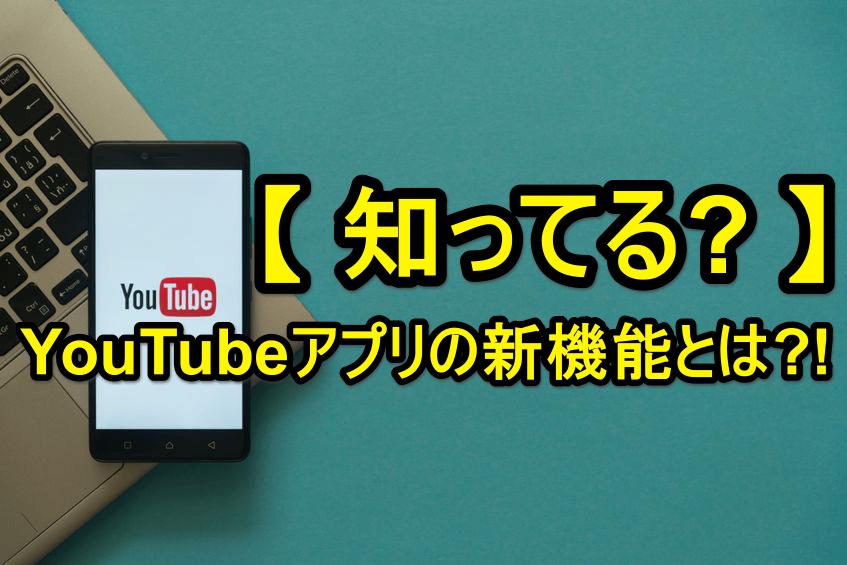 【新機能】YouTubeアプリが[地域]フィルターを追加!撮影場所で絞り込みが可能に