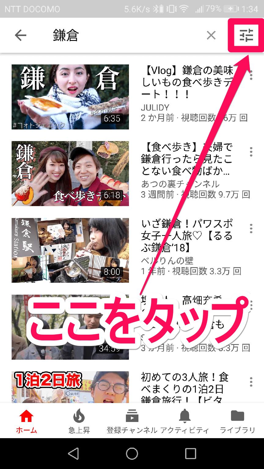 YouTube(ユーチューブ)アプリの検索結果画面