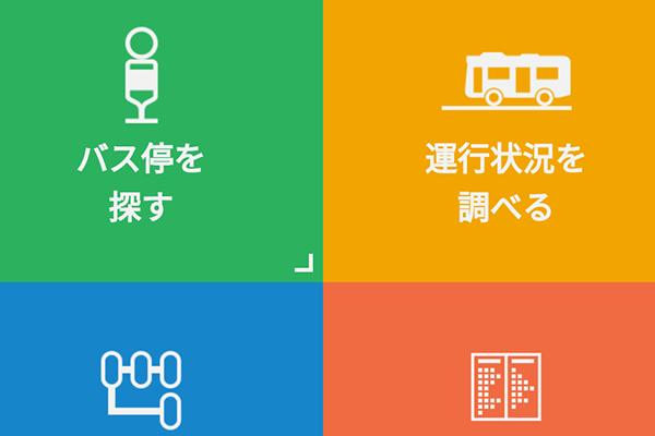 次のバスはいつ? 東京暮らしで役立つ都バス情報サイト「tobus.jp」の便利機能