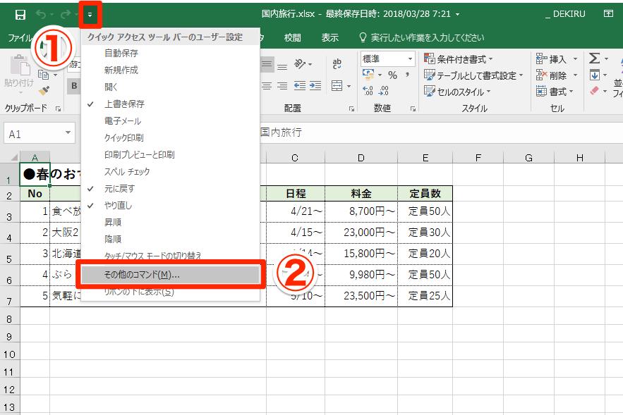 office pdf 変換 コマンド