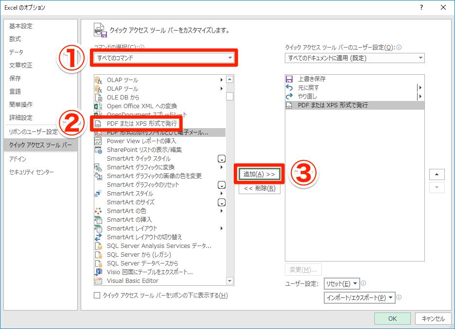 【エクセル時短】「PDFで保存」を1クリックで! よく使う操作を超速で呼び出すクイックアクセスツールバー活用法