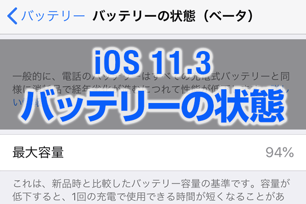 【iOS 11.3】あなたのiPhone、ヘタってない? 「バッテリーの状態」で劣化具合を調べてみよう