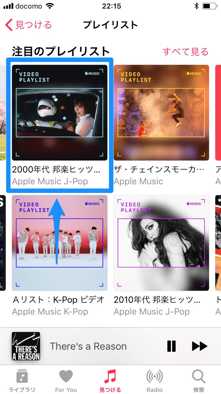 【iOS11.3新機能】Apple Musicに「ビデオプレイリスト」が登場! 洋楽・邦楽あわせて70種類以上が楽しめる