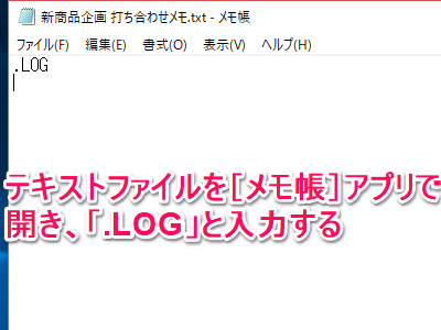 ウィンドウズ10のメモ帳アプリでテキストファイルを表示して「.LOG」と入力した画面