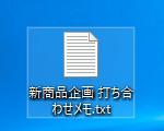 ウィンドウズ10でテキストファイルを開く画面(アイコン)
