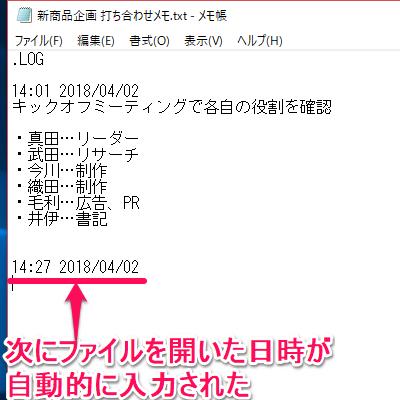 次にファイルを開いた日時がテキストファイルに自動入力された画面