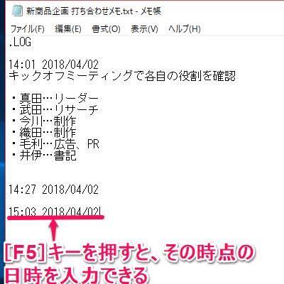 ウィンドウズ10のテキストファイルで[F5]キーを押して日時を表示する画面
