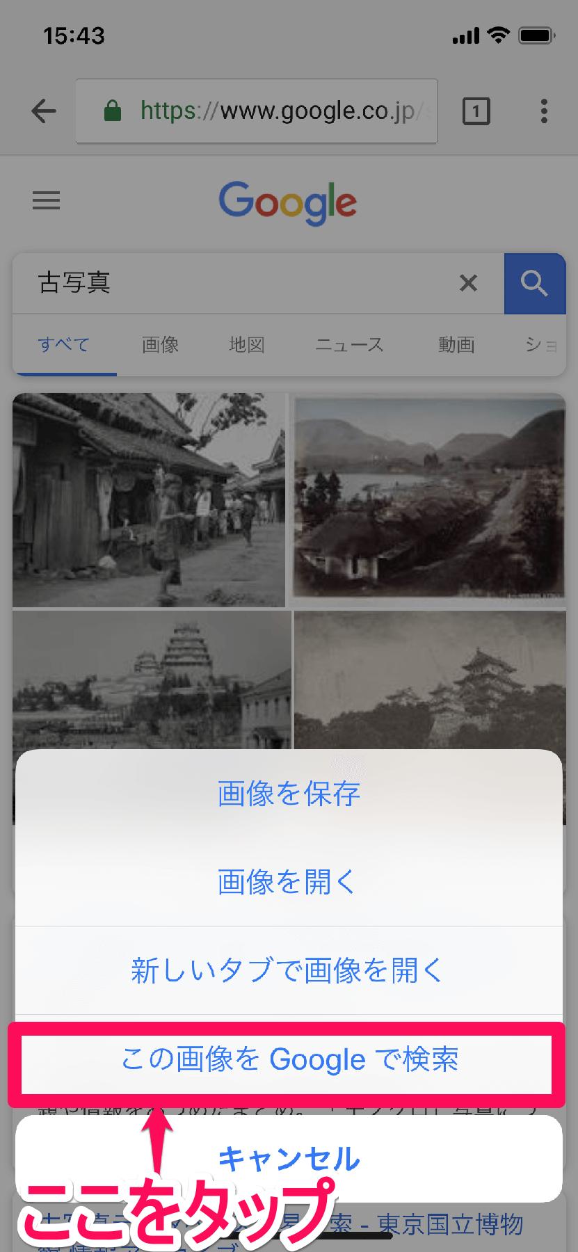 スマートフォン(iPhone(アイフォーン)&Android(アンドロイド)のChrome(クローム)アプリで検索結果画面のメニュー画面
