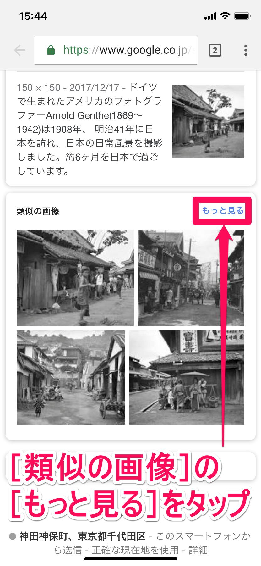 スマートフォン(iPhone(アイフォーン)&Android(アンドロイド)のChrome(クローム)アプリで検索を行い[類似の画像]を表示する画面