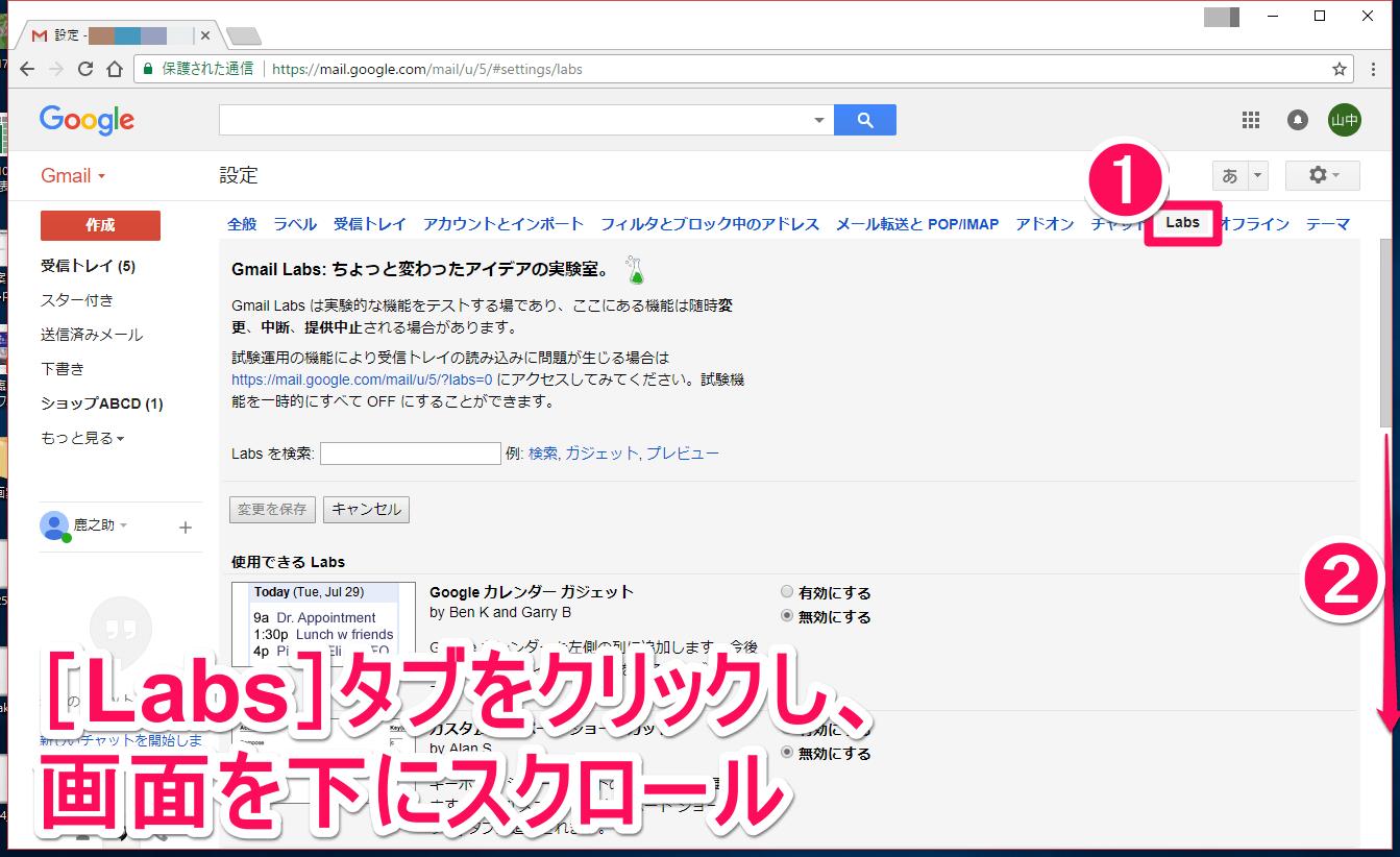 Gmail(ジーメール)の[設定]画面で[Labs]タブを表示した画面