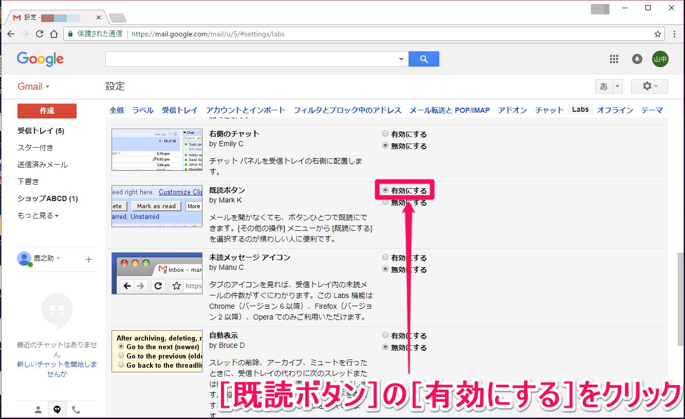 Gmail(ジーメール)の[Labs]画面で[既読ボタン]を有効にした画面