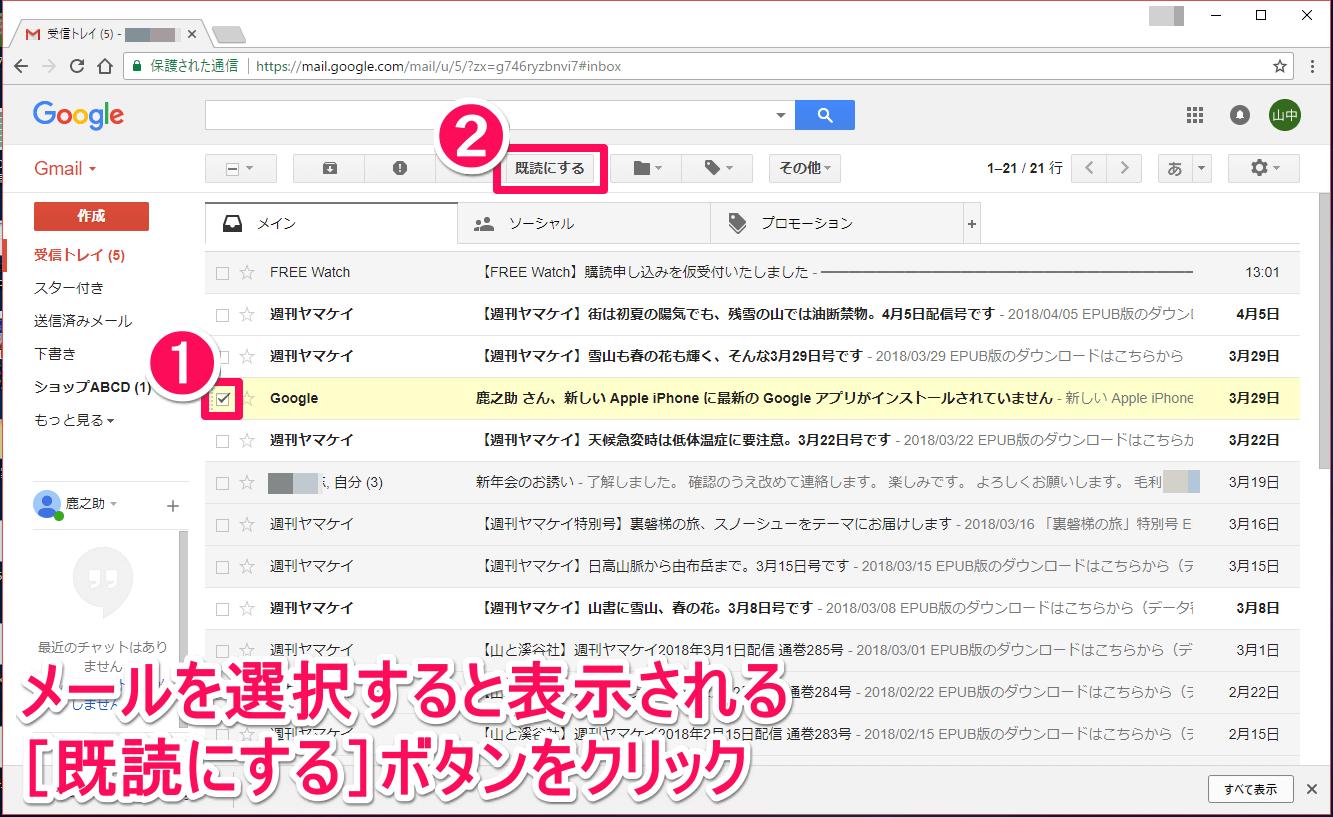 Gmail(ジーメール)でメールを選択して[既読にする]ボタンをクリックする画面