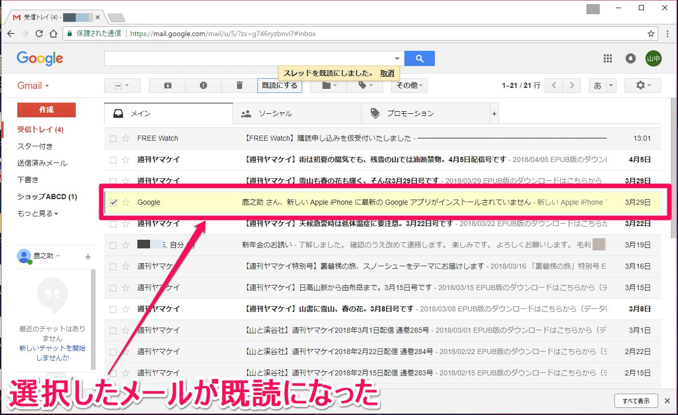 Gmail(ジーメール)の[既読にする]ボタンでメールを既読にした画面