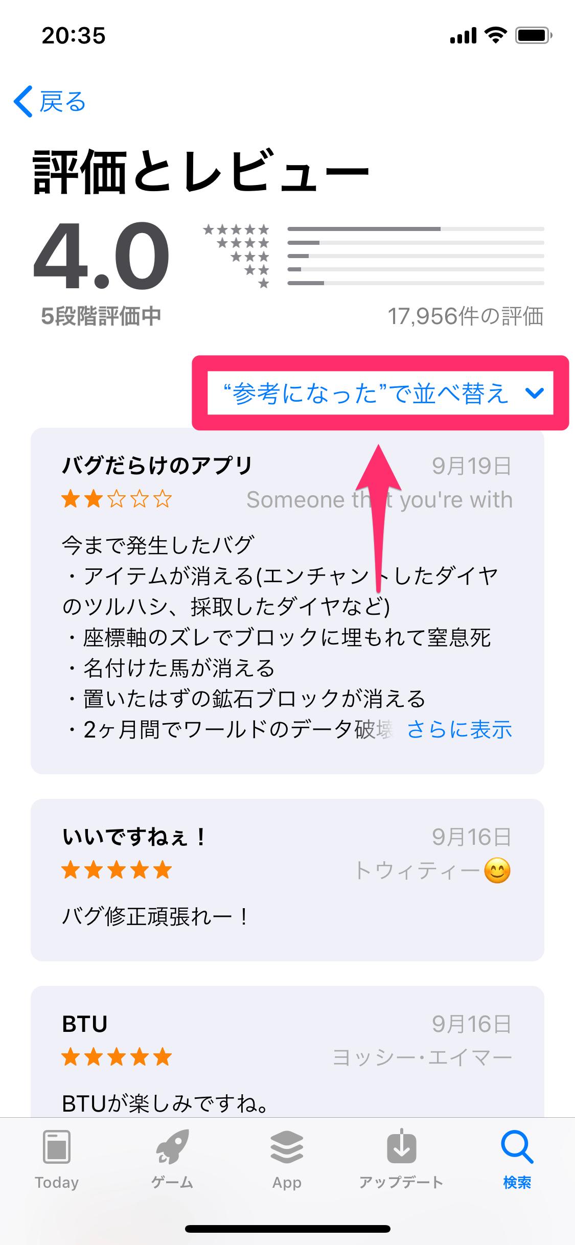 【iOS 11.3】App Storeのレビューの並べ替えが可能に。「最新」「高評価」で探しやすくなった!