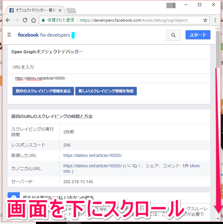 Facebook(フェースブック、フェイスブック)の[Open Graphオブジェクトデバッガー]ページでキャッシュをクリアした画面