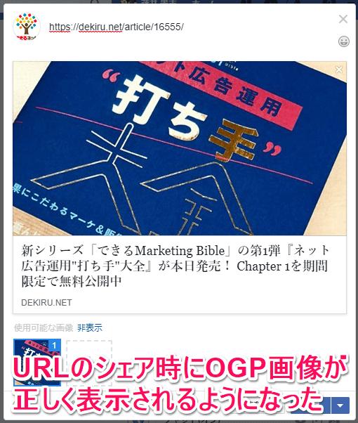 Facebook(フェースブック、フェイスブック)でURLをシェアした画面