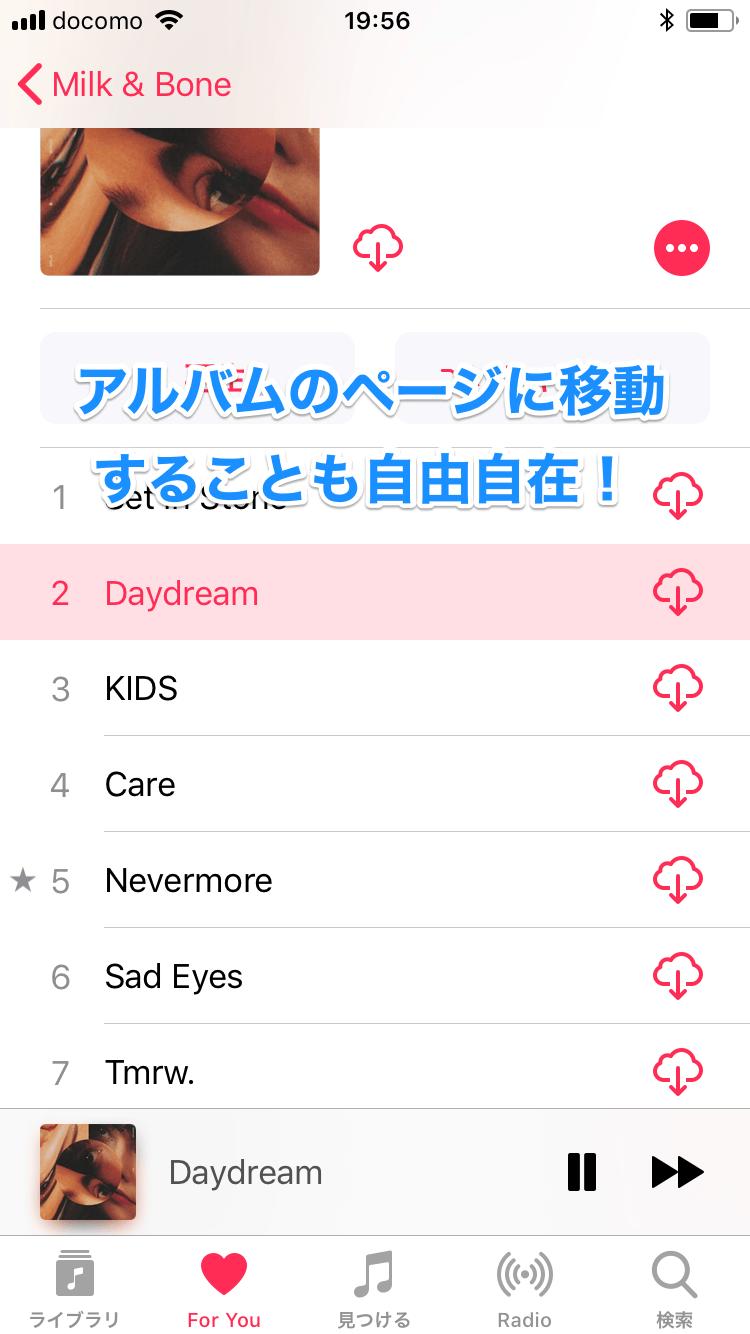これは良アプデ! Apple Musicで聴いている曲からアーティスト、アルバム、プレイリストへの移動が超簡単になった