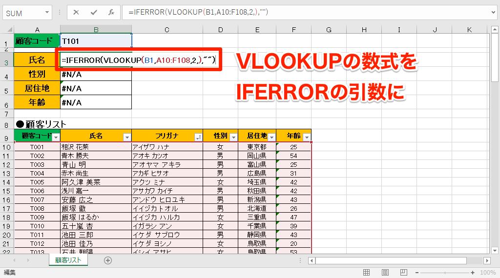 【エクセル時短】「#N/A」や「0」が邪魔! エラー値や不要な数値を消すには「IFERROR」関数と「IF」関数が定番