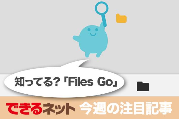 Androidスマホのストレージとファイルを管理!【2018年4月12日~4月18日の注目記事】