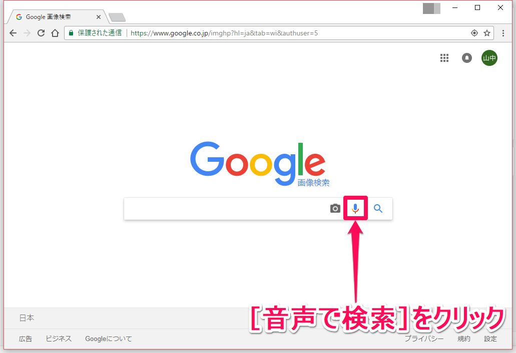 グーグル(Google)画像検索のトップ画面