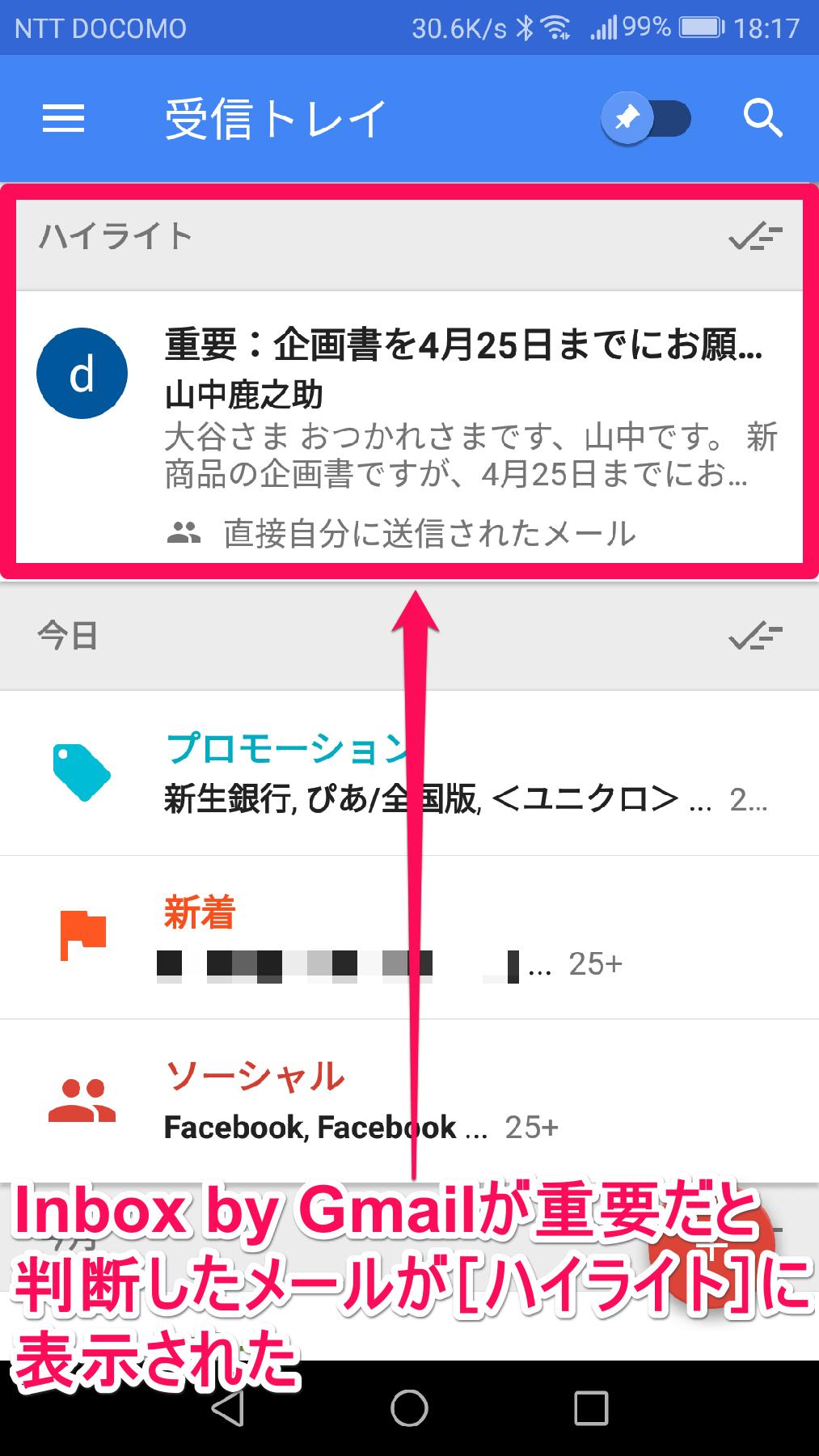 Inbox by Gmail(インボックス、ジーメール)のメイン画面