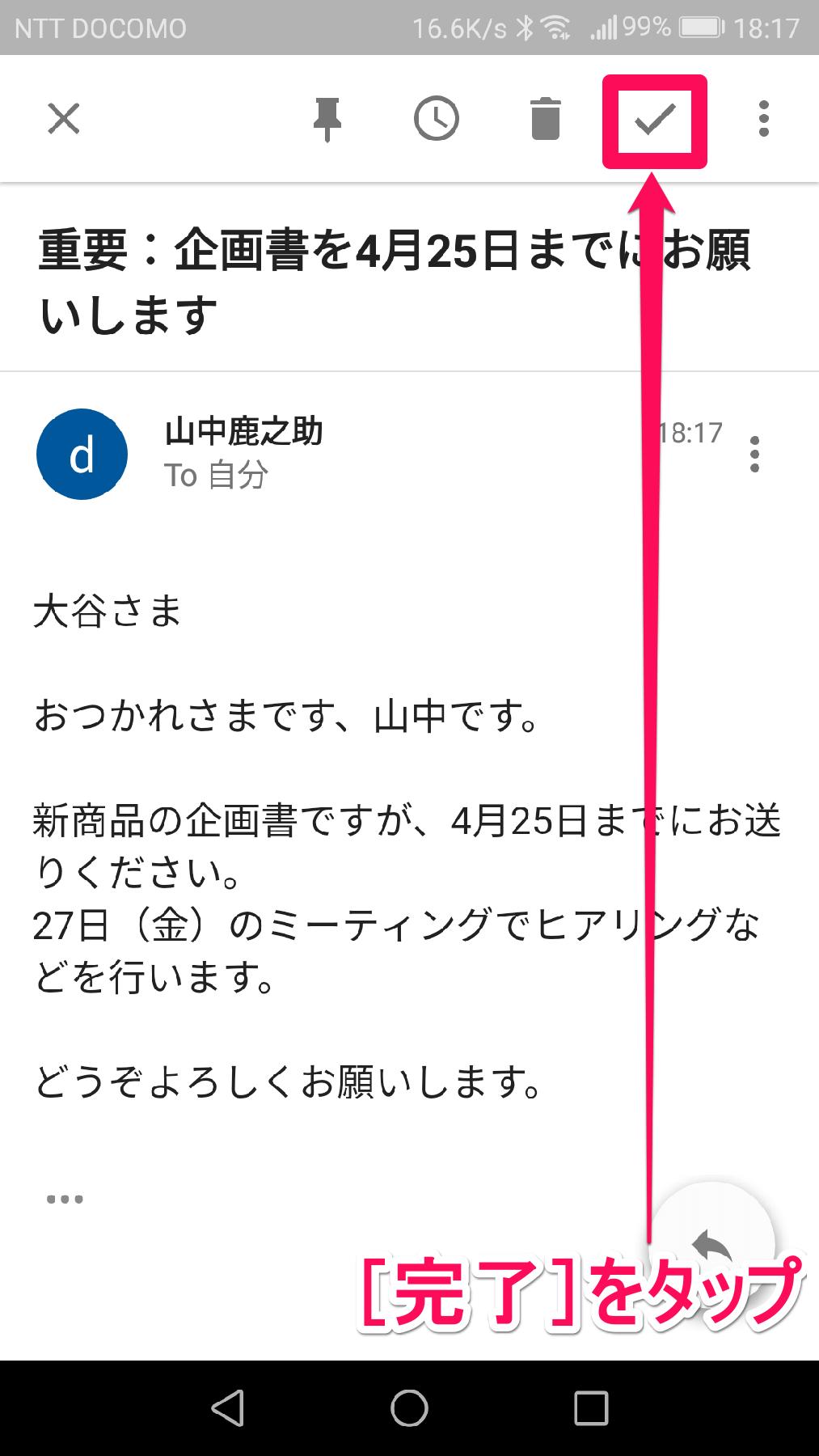 Inbox by Gmail(インボックス、ジーメール)で[ハイライト]にあるメールを表示した画面