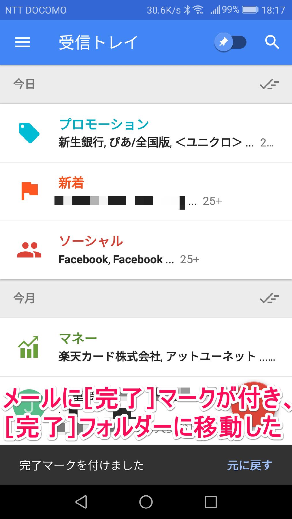 Inbox by Gmail(インボックス、ジーメール)で[ハイライト]されたメールが[完了]フォルダーに移動した後の画面