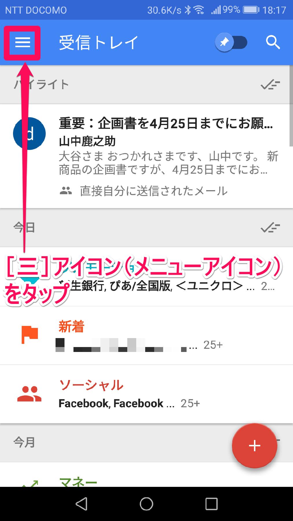Inbox by Gmail(インボックス、ジーメール)のメイン画面(メニューアイコンをタップする画面)