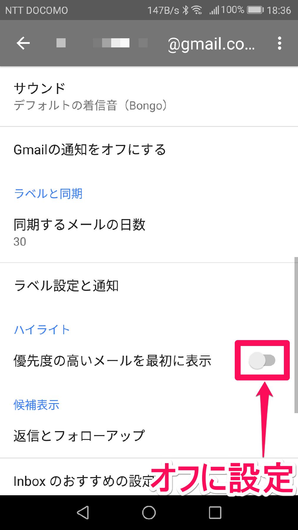 Inbox by Gmail(インボックス、ジーメール)の[設定]画面