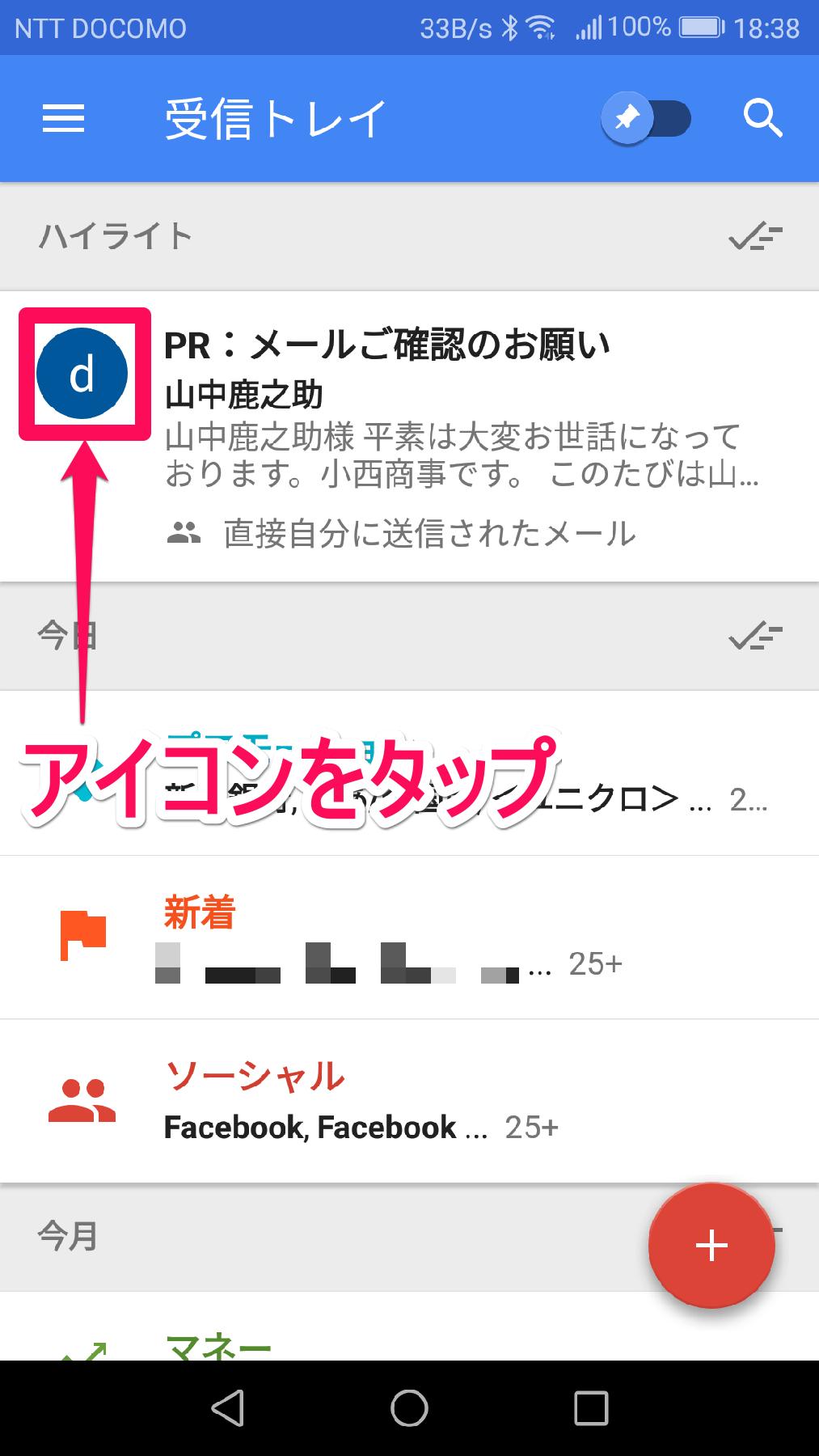 Inbox by Gmail(インボックス、ジーメール)のメイン画面でハイライトのアイコンをタップする画面