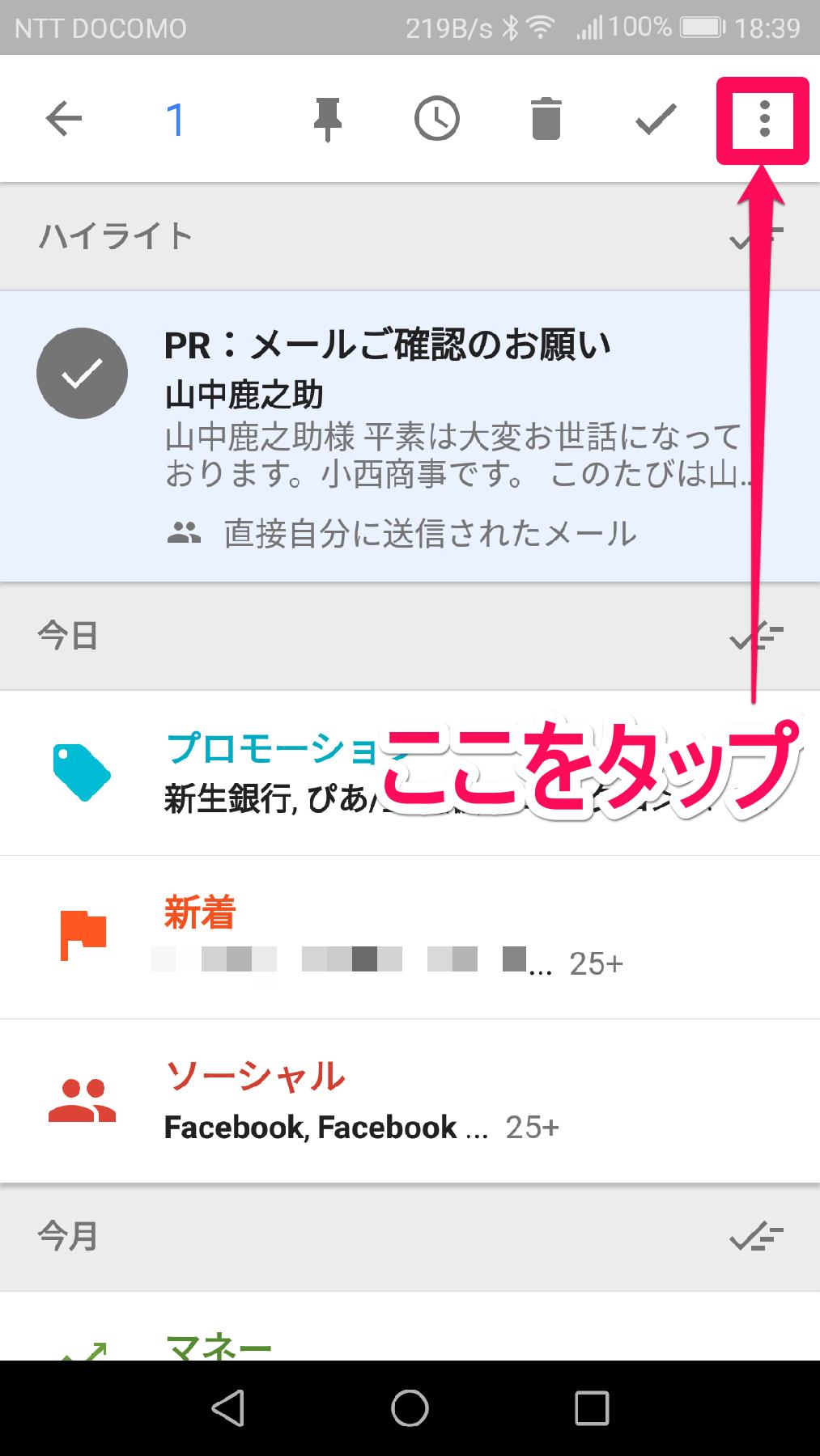 Inbox by Gmail(インボックス、ジーメール)のメイン画面でハイライトのアイコンをタップして選択した状態で[その他]アイコンをタップする画面