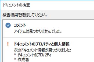 【エクセル時短】自分の名前がファイルに残る!? 作成者などの個人情報を削除する「ドキュメント検査」の使い方