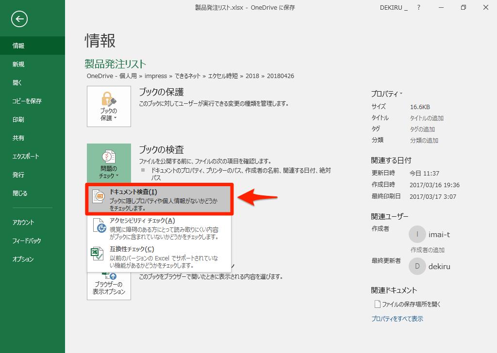 word ファイル 名 変更