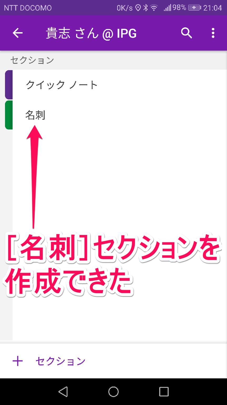 OneNote(ワンノート)アプリの[セクション]画面に[名刺]セクションが作成された状態
