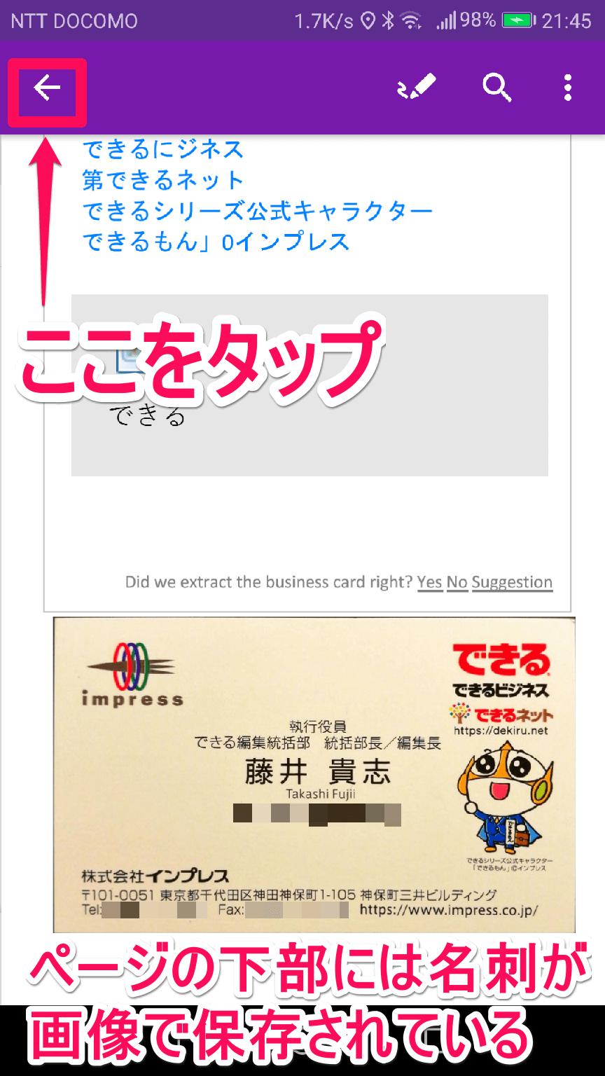 OneNote(ワンノート)アプリで表示された名刺の写真