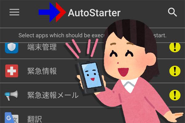 スマホ電源オン時に好きなアプリを自動起動! 「Autostart」でカンタン設定しよう【Androidアプリ】