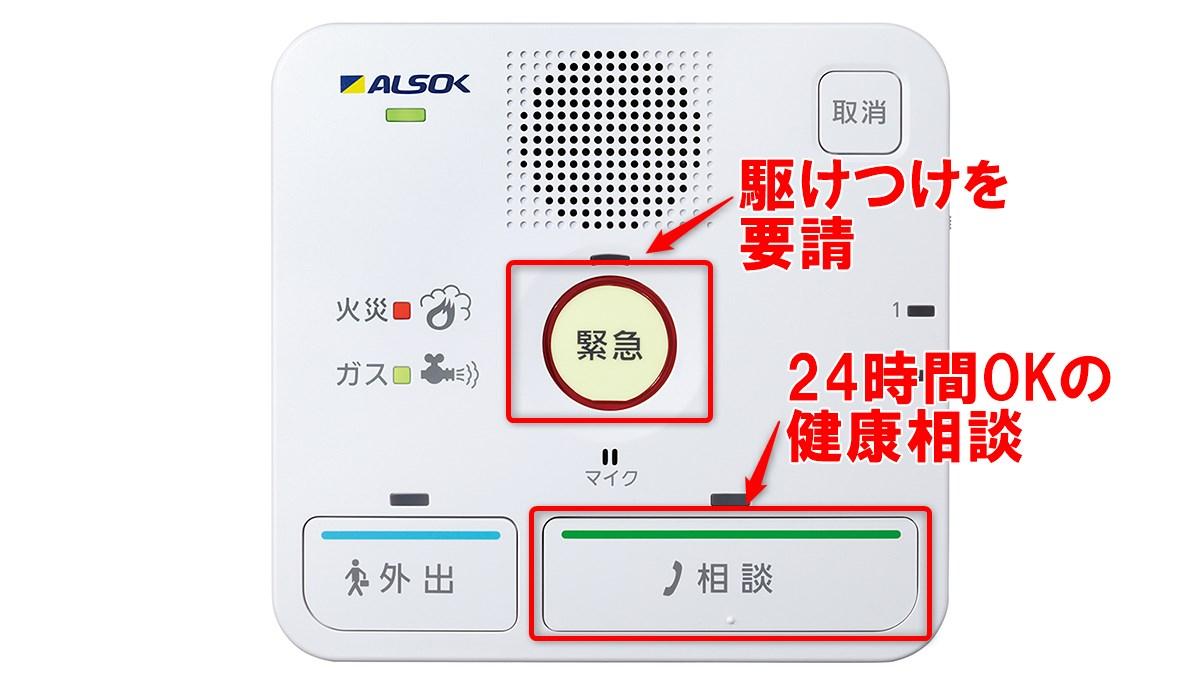 HOME ALSOK みまもりサービス(ホームセキュリティ)