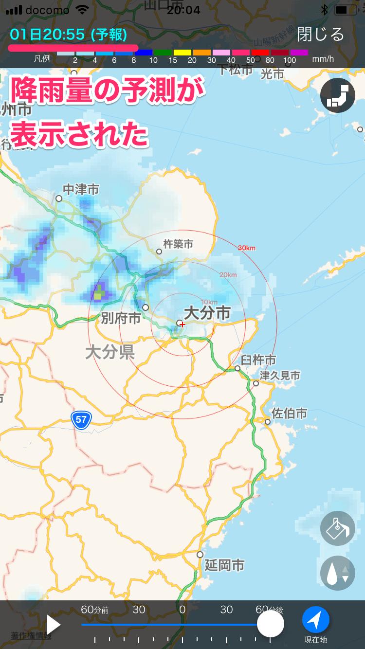 GW後半は雨模様? お出かけ先の「雨雲レーダー」を定番アプリでチェックしよう(Yahoo!天気/tenki.jp)