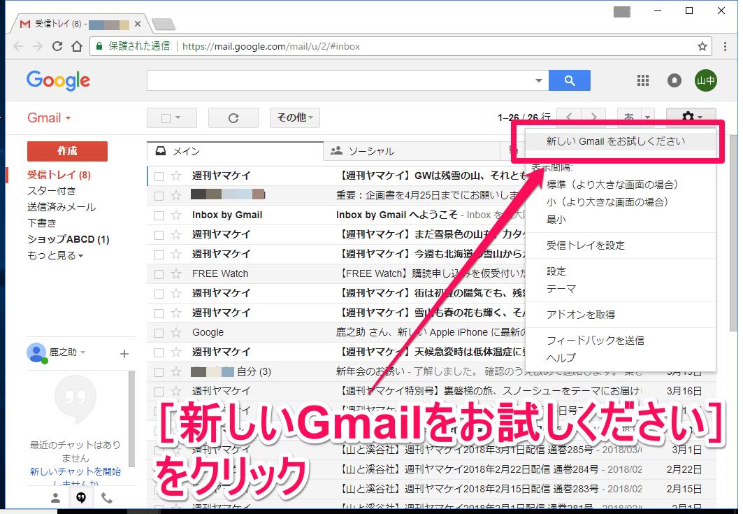 Gmail(ジーメール)の[設定]ボタンをクリックして[新しいGmailをお試しください]をクリックする画面