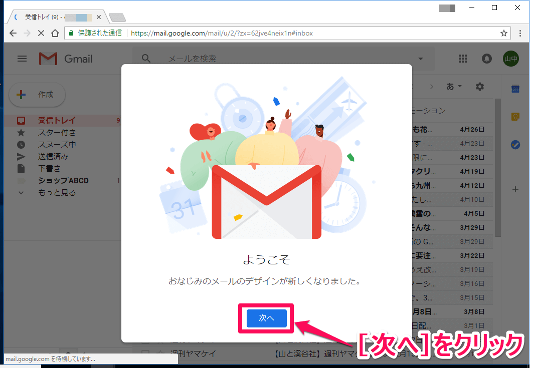 Gmail(ジーメール)の新しい画面(デザイン)の[ようこそ]画面