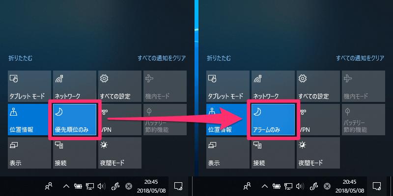 Windows 10の新機能「集中モード」の使い方。決まった時間やプレゼン中の通知をブロックできる!【April 2018 Update】