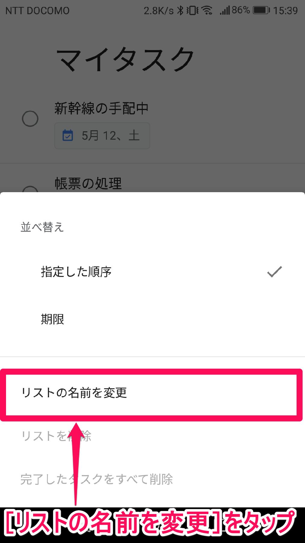 Google ToDoリスト(グーグルトゥドゥリスト)アプリのメニュー画面