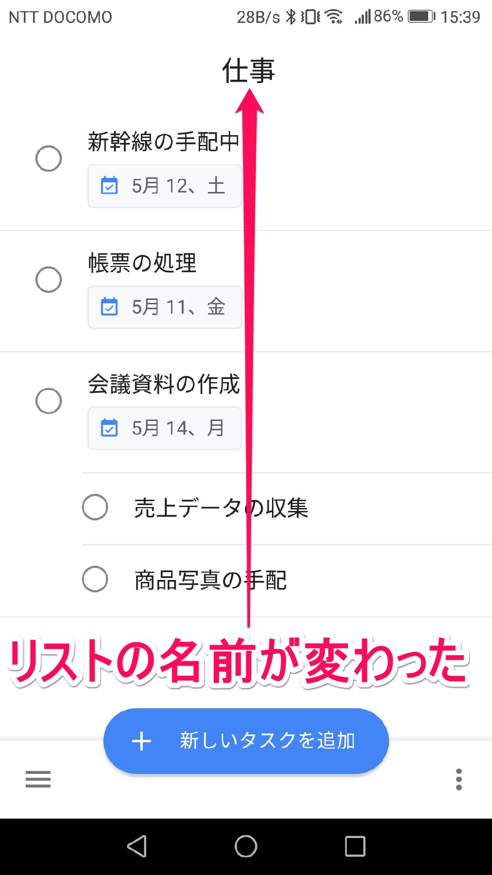 Google ToDoリスト(グーグルトゥドゥリスト)アプリのメイン画面(リスト名の変更後)