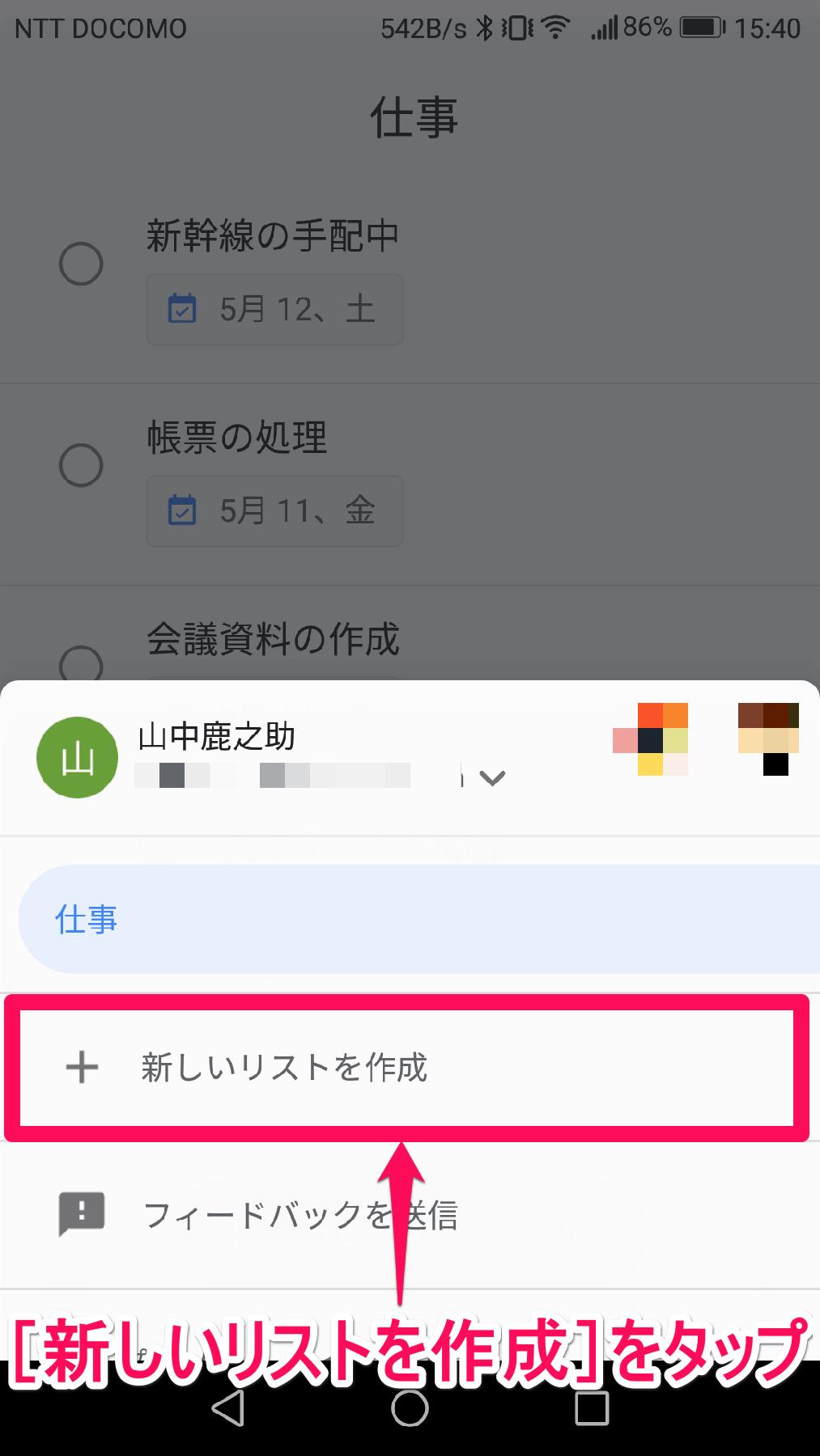 Google ToDoリストアプリ(グーグル トゥドゥリストアプリ)のメニュー画面