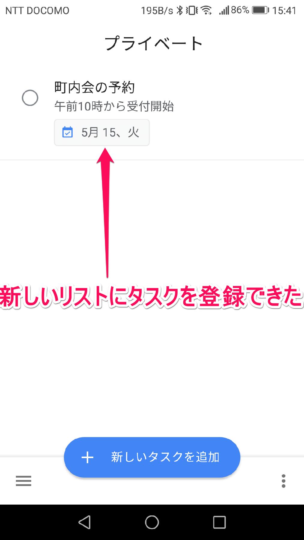 Google ToDoリストアプリ(グーグル トゥドゥリストアプリ)で新しいリストにタスクを登録できた画面