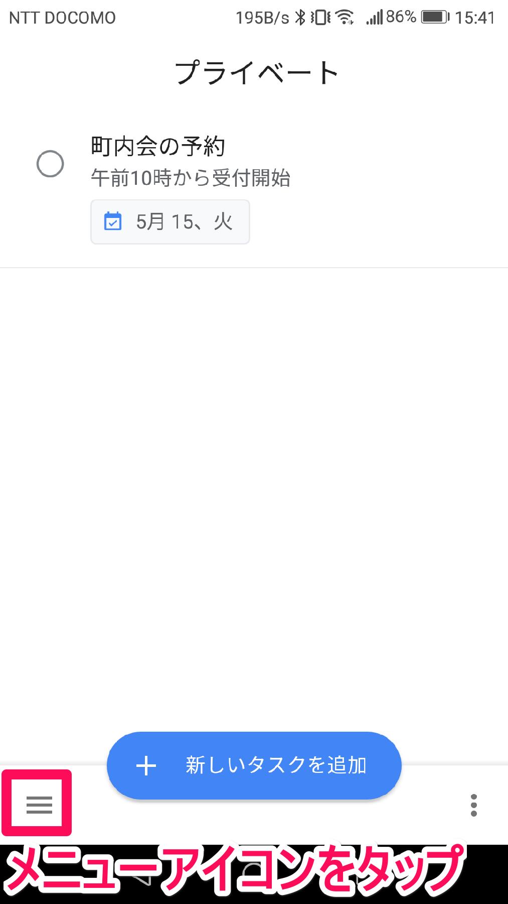 Google ToDoリストアプリ(グーグル トゥドゥリストアプリ)のトップ画面