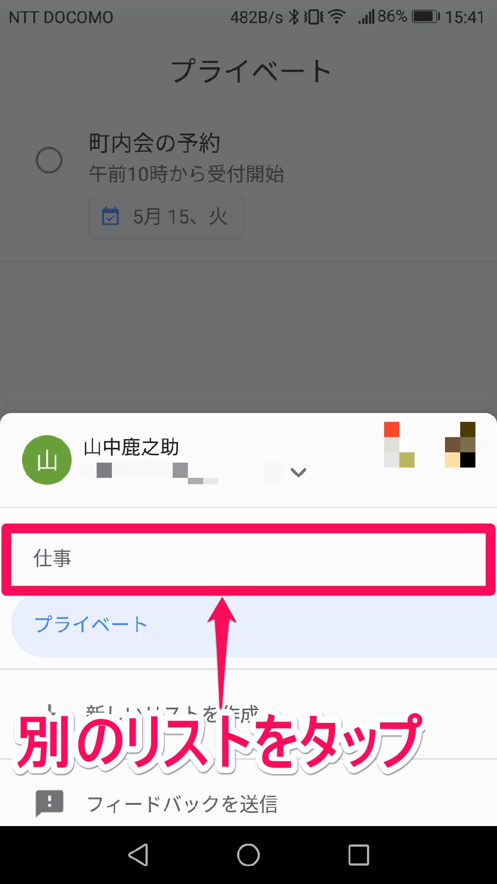 Google ToDoリストアプリ(グーグル トゥドゥリストアプリ)でリストを切り替える選択画面