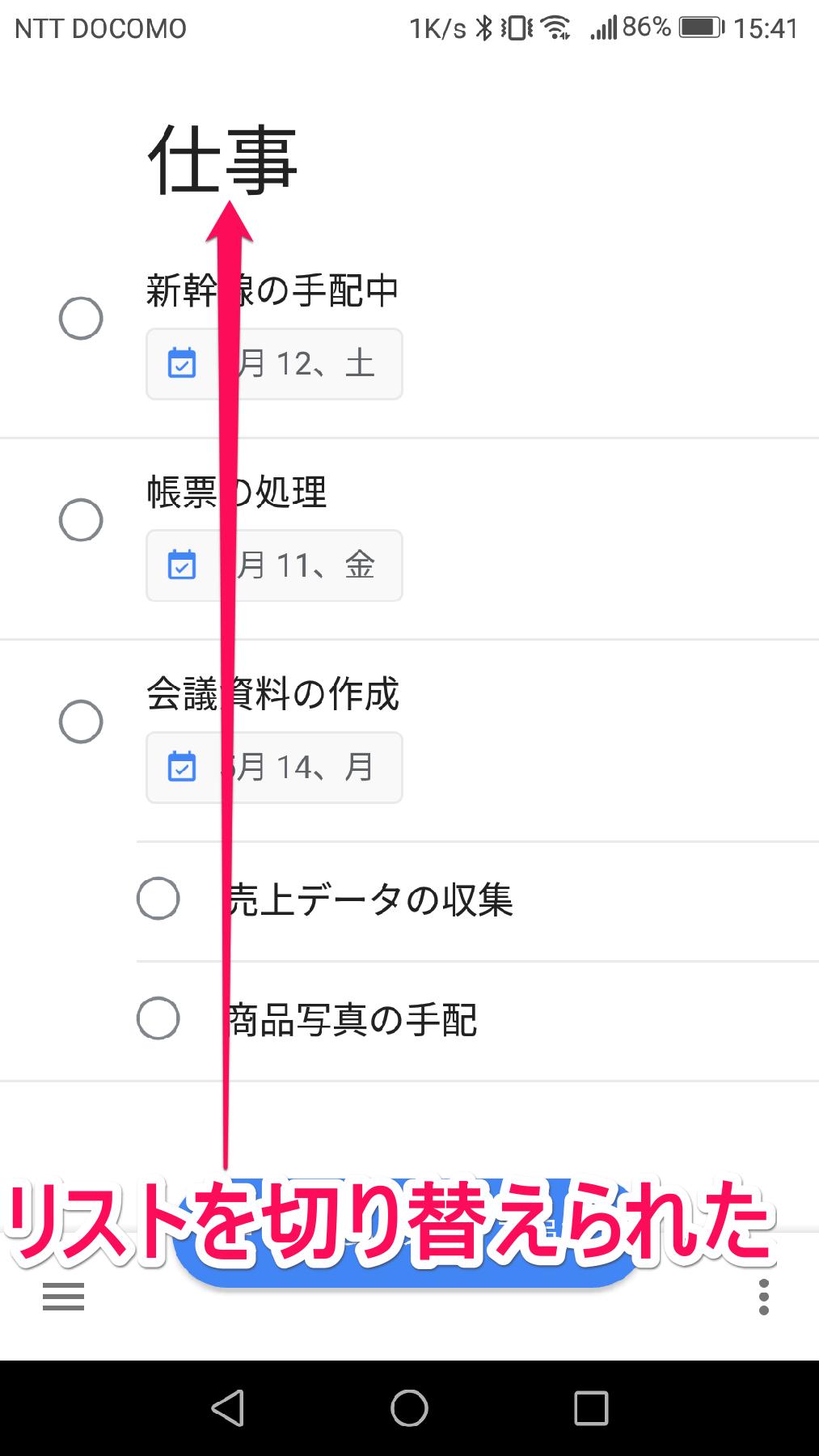 Google ToDoリストアプリ(グーグル トゥドゥリストアプリ)でリストを切り替えた画面