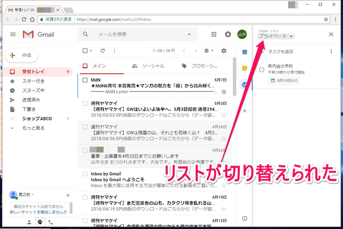 Gmail(ジーメール)でGoogle ToDoリストのリストを切り替えた画面