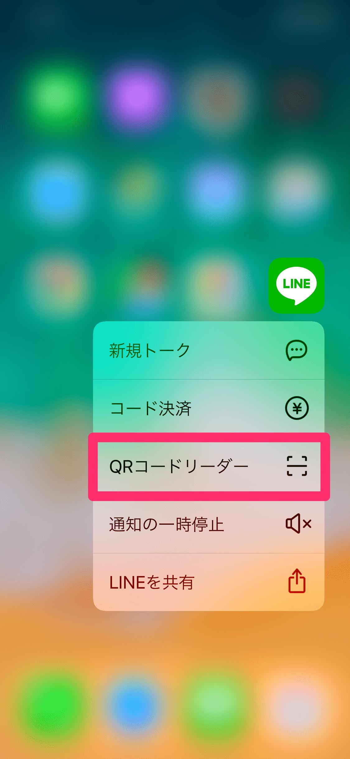 【LINE裏ワザ】iPhoneで友だちを追加する最速の方法。これさえ覚えておけば困らない!